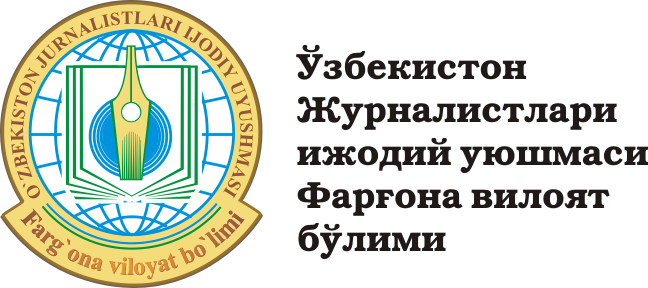 Ўзбекистон Журналистлари ижодий уюшмаси Фарғона вилоят бўлими